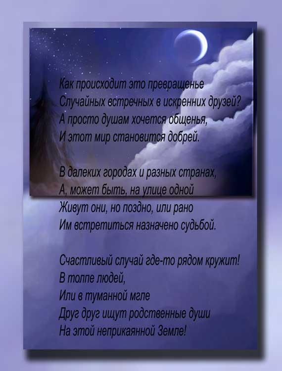 Право на душу стихи